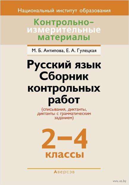 Русский язык. Сборник контрольных работ. 2-4 классы — фото, картинка