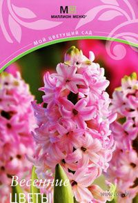 Весенние цветы — фото, картинка