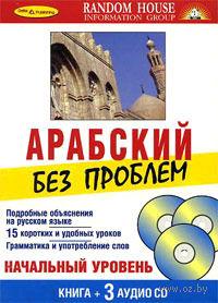 Арабский без проблем. Начальный уровень (книга + 3 CD)