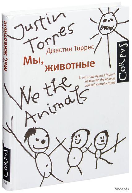 Мы, животные. Джастин Торрес