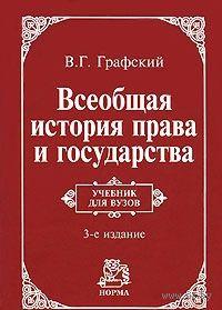 Всеобщая история права и государства. Владимир Графский