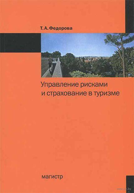 Управление рисками и страхование в туризме. Т. Федорова