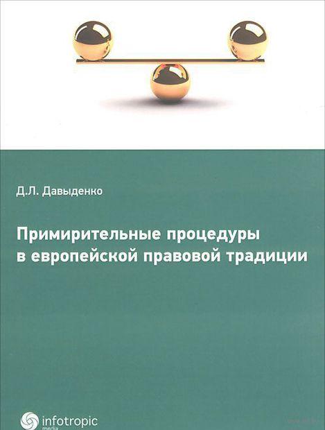 Примирительные процедуры в европейской правовой традиции. Дмитрий Давыденко