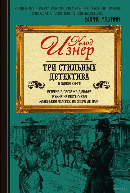Три стильных детектива в одной книге. Клод Изнер