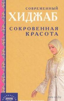 Современный хиджаб. Сокровенная красота. Камила бинт Расул, Наталья Бахадори