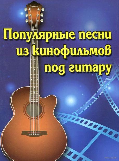 Популярные песни из кинофильмов под гитару. Борис Павленко