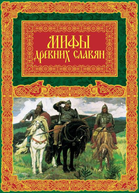 Мифы древних славян. А. Иликаев
