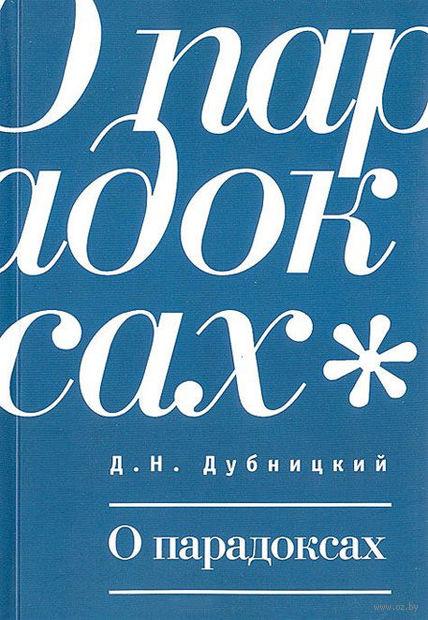 О парадоксах. Дмитрий Дубницкий