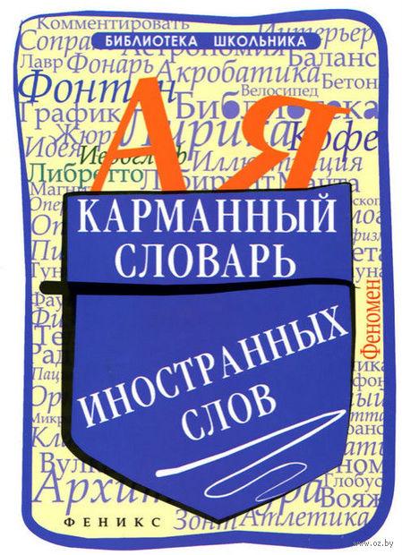 Карманный словарь иностранных слов. Ольга Гайбарян