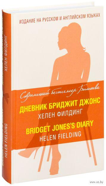 Дневник Бриджит Джонс. Хелен Филдинг