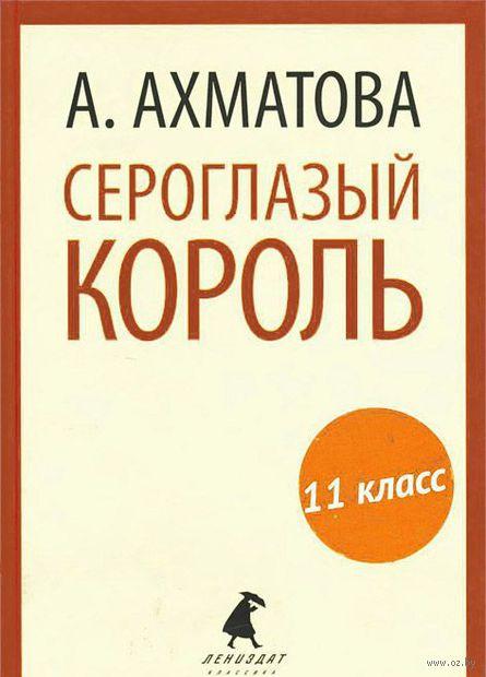 Сероглазый король. Анна Ахматова