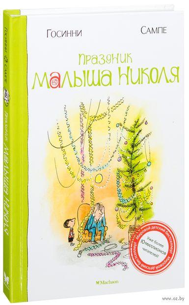 Праздник Малыша Николя. Рене Госинни