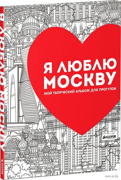Я люблю Москву. Мой творческий альбом для прогулок. Петр Боратов