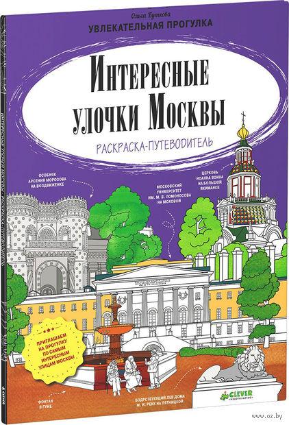 Интересные улочки Москвы. Раскраска-путеводитель. Ольга Буткова