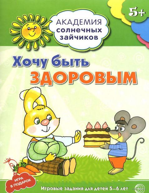 Академия солнечных зайчиков. Хочу быть здоровым. Развивающие задания и игра для детей 5-6 лет. Анна Ковалева