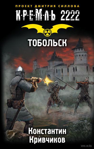 Кремль 2222. Тобольск. К. Кривчиков