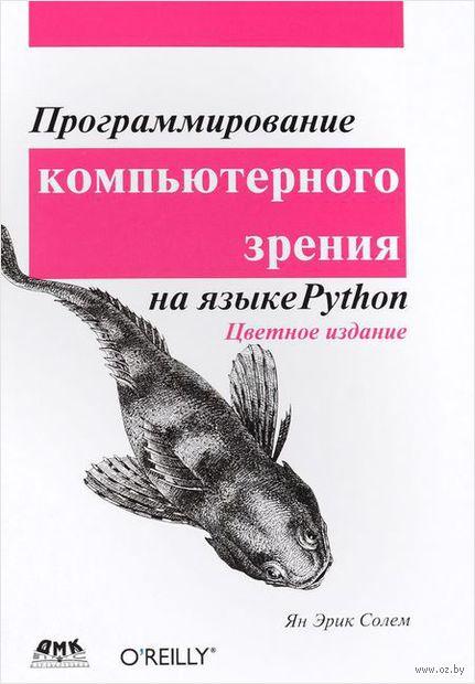 Программирование компьютерного зрения на Python. Ян Эрик Солем