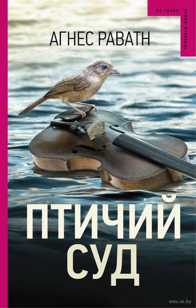 Птичий суд. Агнес Раватн