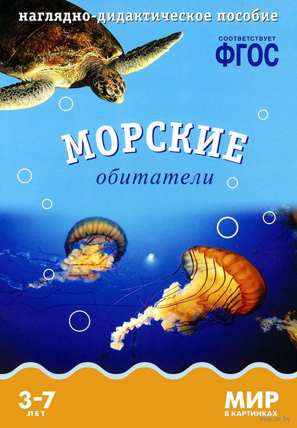 Морские обитатели. Наглядно-дидактическое пособие. Для детей 3-7 лет — фото, картинка