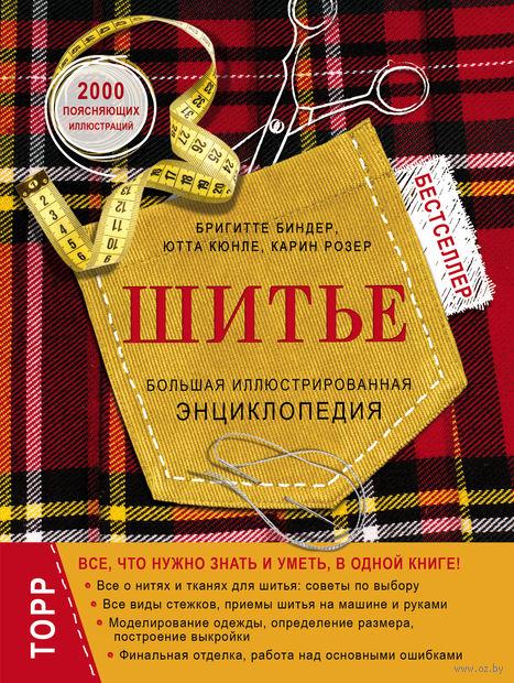 Шитье. Большая иллюстрированная энциклопедия — фото, картинка