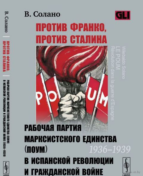 Против Франко, против Сталина. Рабочая партия марксистского единства (ПОУМ) в испанской революции и гражданской войне (1936-1939) (м) — фото, картинка