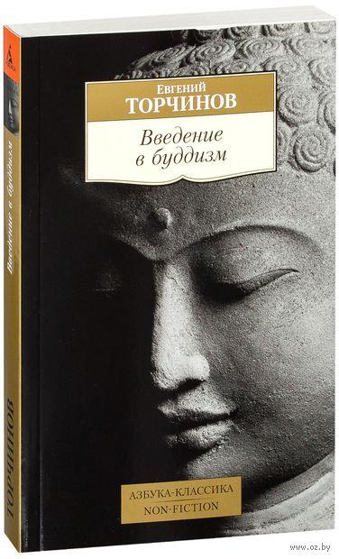Введение в буддизм — фото, картинка