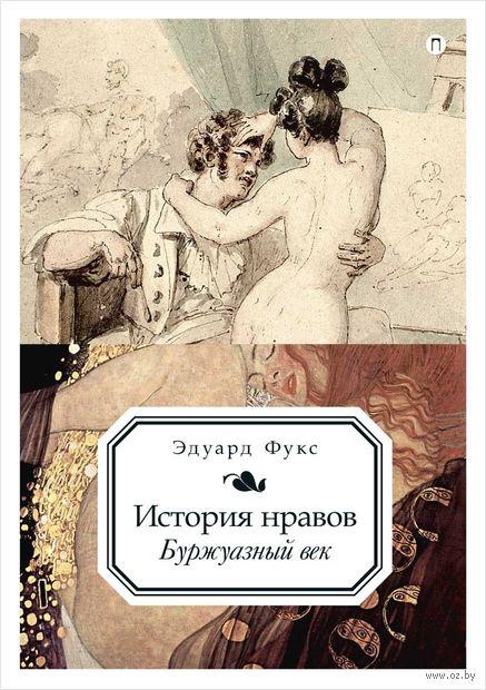 История нравов. Буржуазный век — фото, картинка
