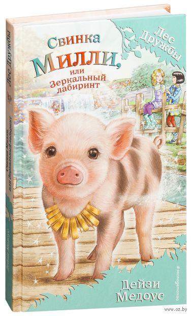 Свинка Милли, или Зеркальный лабиринт — фото, картинка