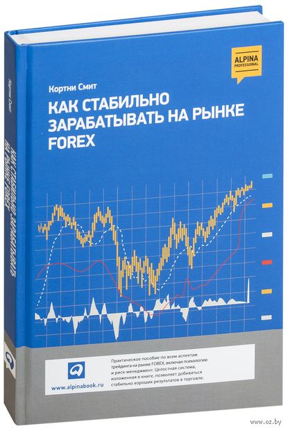 Как стабильно зарабатывать на рынке Forex — фото, картинка
