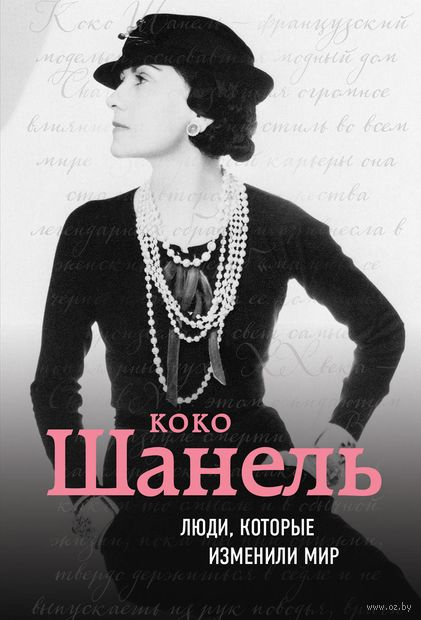 Коко Шанель. Биография — фото, картинка