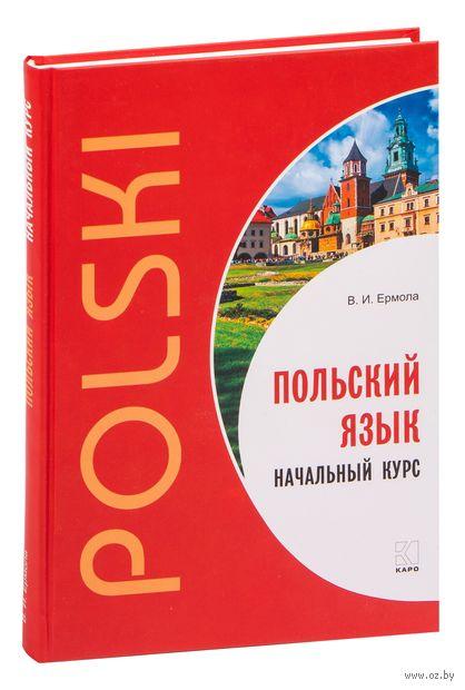 Польский язык. Начальный курс — фото, картинка