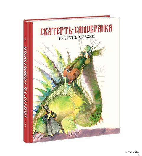 Скатерть-самобранка. Русские сказки — фото, картинка