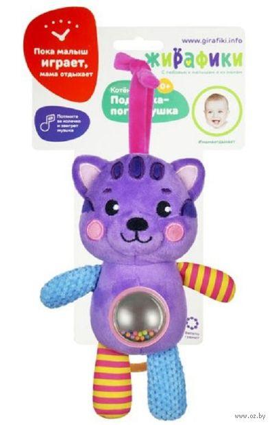 """Музыкальная игрушка-подвеска """"Котенок"""" — фото, картинка"""