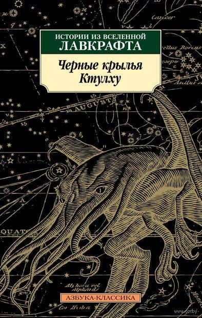 Черные крылья Ктулху. Истории из вселенной Лавкрафта (м) — фото, картинка