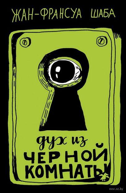 Дух из черной комнаты — фото, картинка