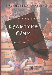 Культура речи. Александр Мурашов