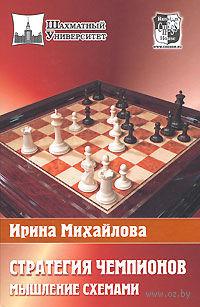 Стратегия чемпионов. Мышление схемами. И. Михайлова