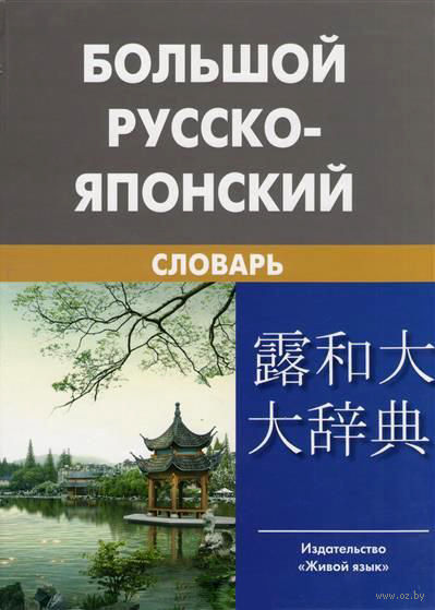 Большой русско-японский словарь. Степан Зарубин, Александр Рожецкин