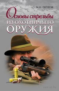 Основы стрельбы из охотничьего оружия. М. Петров