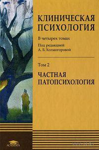Клиническая психология. Том 2. Частная патопсихология (в 4 томах)