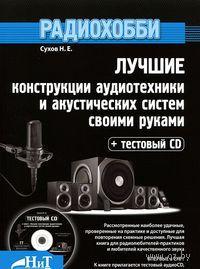 Радиохобби. Лучшие конструкции аудиотехники и акустических систем своими руками (+ CD) — фото, картинка