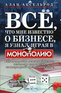 """Все, что мне известно о бизнесе, я узнал, играя в """"Монополию"""". Алан Аксельрод"""