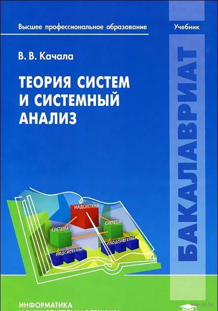 Теория систем и системный анализ. В. Качала
