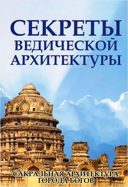 Секреты ведической архитектуры. Сергей Неаполитанский