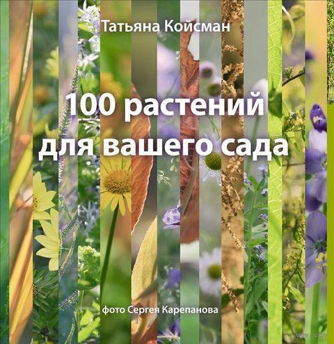 100 растений для вашего сада. Татьяна Койсман