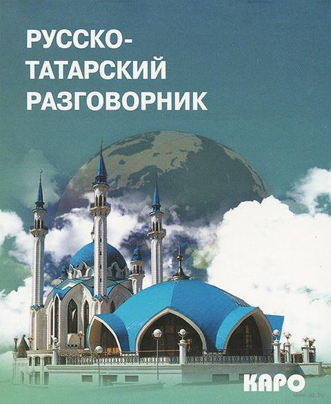 Русско-татарский разговорник — фото, картинка