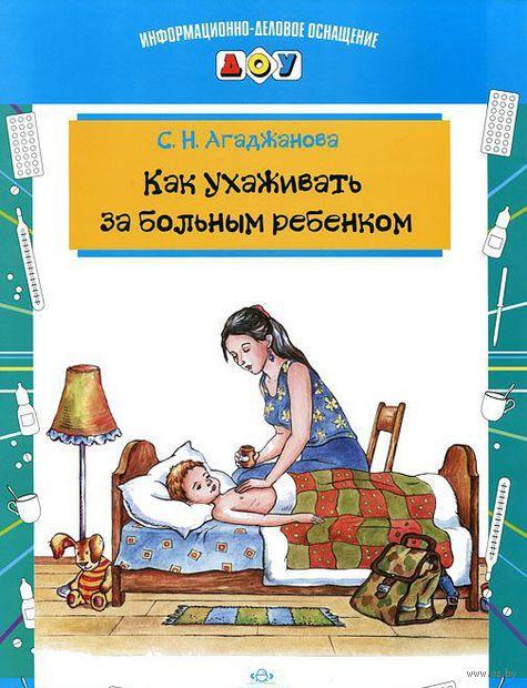 Как ухаживать за больным ребенком. Светлана Агаджанова