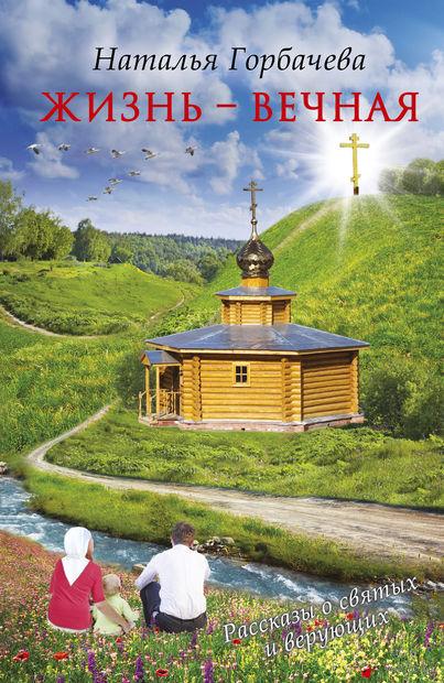 Жизнь - вечная. Наталья Горбачева