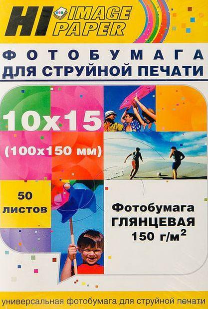 Фотобумага глянцевая односторонняя (50 листов, 150 г/м, 10х15 см)
