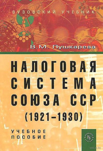 Налоговая система Союза ССР (1921-1930). Валентина Пушкарева